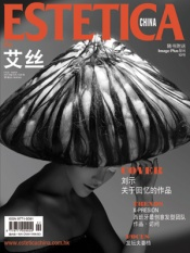Estetica China No.1 February 2014