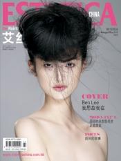 Estetica China N° 2 Maggio 2014