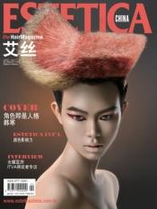 Estetica China N° 3 Luglio 2014