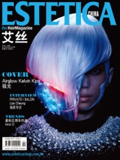 Estetica China No.4 September 2014