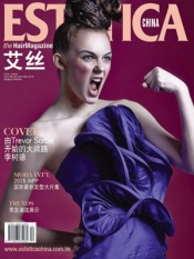 Estetica China No. 1 February 2015