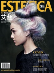 Estetica China No. 2 May 2015