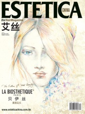Estetica China No. 3 July 2015